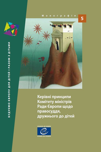 Guidelines of the Committee of Ministers of the Council of Europe on child-friendly justice (Ukraini