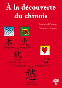 Livre numérique A la découverte du chinois