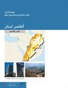 Livre numérique أطلاس لبنان