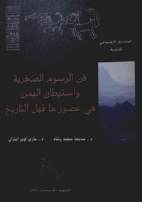Livre numérique فن الرسوم الصخرية واستيطان اليمن في عصور ما قبل التاريخ