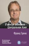 Livre numérique В центре внимания- Центральная Азия