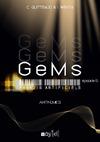 Livre numérique GeMs - Paradis Artificiels - 2x05